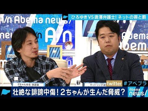 弁護士 ひろゆき 唐沢